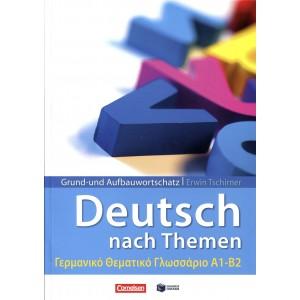 Lernwörterbuch Grund- und Aufbauwortschatz (ελληνική έκδοση)