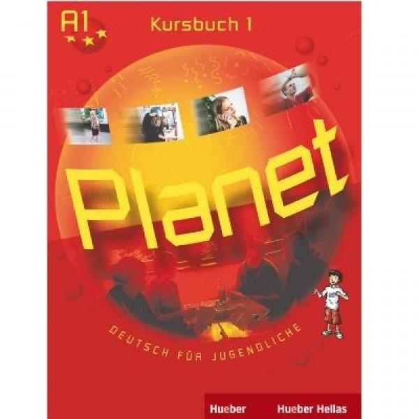 Planet 1 - Kursbuch (Βιβλίο του μαθητή)