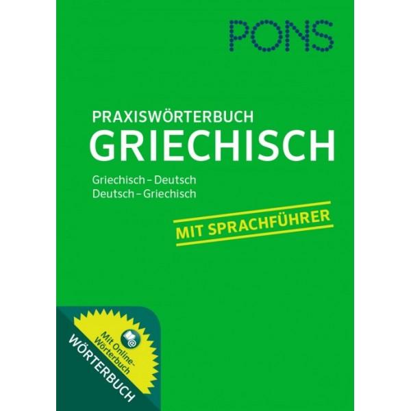 PONS Praxiswörterbuch γερμανοελληνικό-ελληνογερμανικό λεξικό τσέπης